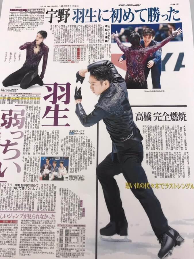 宇野昌磨 【祝】 全日本フィギアスケート選手権  V4…耐えた、踏んばったフリーの演技…そして はじけるような笑顔が戻った…おめでとう!