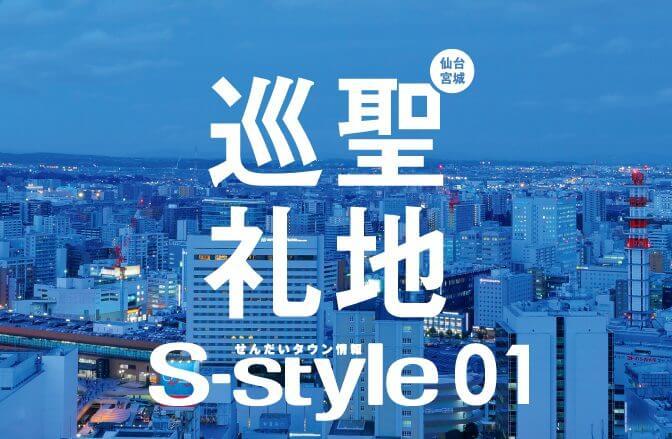 「仙台タウン情報S-style」 羽生結弦 の特集が掲載されている!