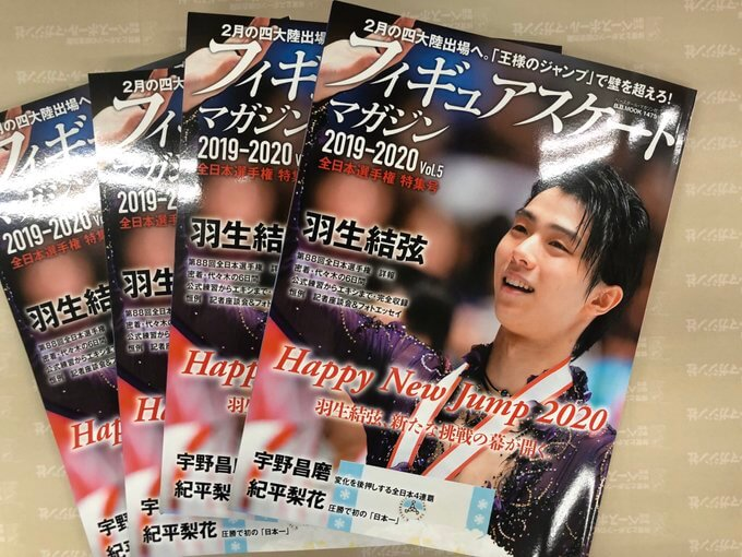 『フィギュアスケートマガジン2019-2020 Vol.5 全日本選手権特集号』1/4 ベースボール・マガジン社より 発売!