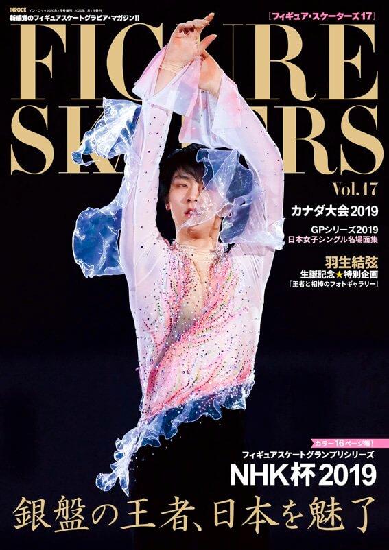 12/9 発売の フィギュアスケーターズ17 表紙発表! 「春よ、来い」の羽生結弦 選手です…お美しい…