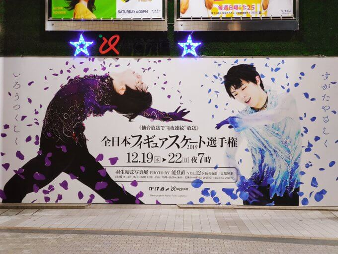 【映像あり】羽生結弦 の巨大ポスターが仙台市のアーケードに登場! …入場無料の写真展も…