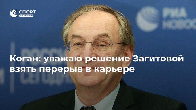 ロシアスケート連盟事務総長、私は アリーナ・ザギトワ の休止決定を尊重する! ザギトワ選手は競技キャリアを終えていない。全てのアスリート同様、ある時期に競技参加しないという権利がある。
