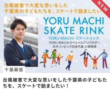 台風被害で大変な思いをした千葉県の子どもたちを、スケートで励ましたい! 小塚崇彦 氏 が クラウドファンディングで。