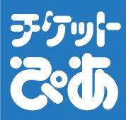 羽生結弦プログラムコンサート -Music with Wings-〔東京〕受付期間 12/2~12/4、結果発表開始日時 12/5 18:00頃から順次