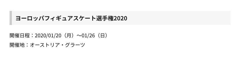 欧州フィギュアスケート選手権2020 男女SP&FS は 生放送! 1/22 ~ 1/25