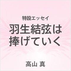 集英社新書プラス が記事を更新! NHK杯の名演技と、羽生結弦の『春よ、来い』に感じた「世代をつなぐバトン」
