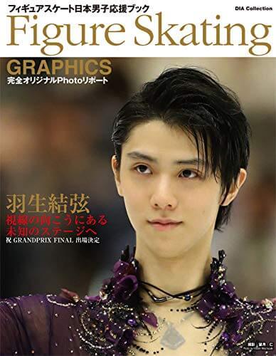 Figure Skating GRAPHICS フィギュアスケート日本男子応援ブック 12/11 ダイアプレス より発売!