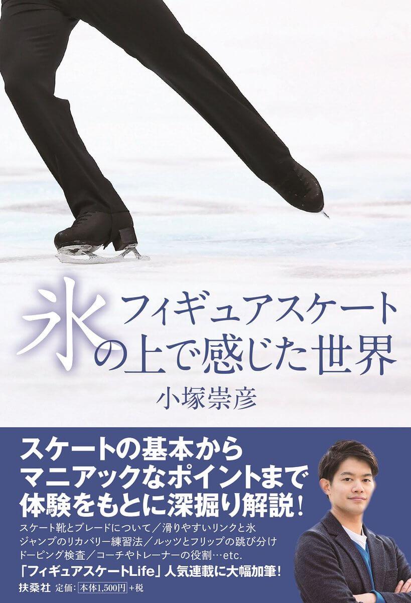 小塚崇彦 氏の書籍『フィギュアスケート 氷の上で感じた世界』が 12/18 扶桑社より 発売!