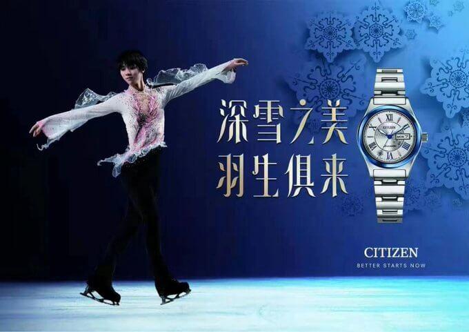 中国CITIZEN の心に響く スローガン「深雪の美しさ、羽生結弦 が生まれた時から備わっている」