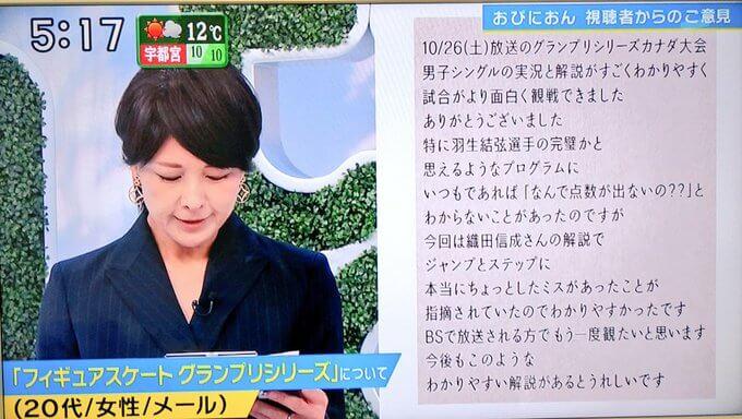 視聴者の声から 織田信成 氏 の解説のわかりやすさが取り上げられる! 12/1 の「はい!テレビ朝日です」で。