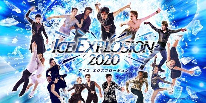 アイスエクスプロージョン2020、1/19(日)夕方4時〜 テレビ東京系列6局ネットで放送決定! 当日券は各公演の開演1時間前より…