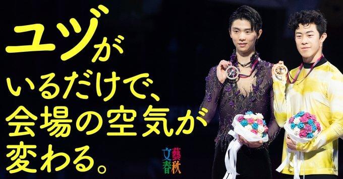 文藝春秋digital 1/10 最新号発売! 第一弾は 羽生結弦 の最大のライバル、ネイサン・チェン のインタビュー…
