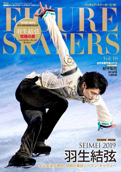 フィギュアスケーターズ18 見本誌到着! SEIMEI2019…巻頭特集 究極の美…2019-2020ハイドロ・ギャラリー他