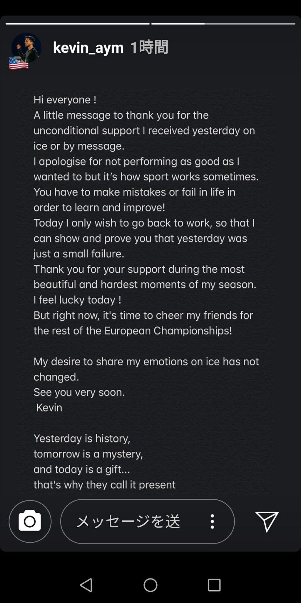 欧州フィギュアスケート選手権2020 フリーに進めないというまさかの結果となったケビン・エイモズからのメッセージに多くの反響!