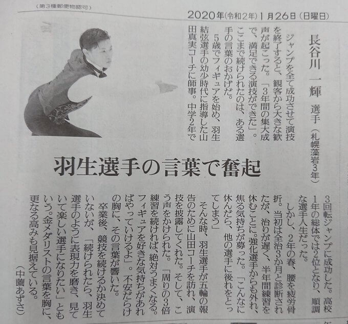 【映像あり】全国高等学校スケート選手権 男子フィギア3位の 長谷川一輝 選手「羽生選手の言葉で奮起」