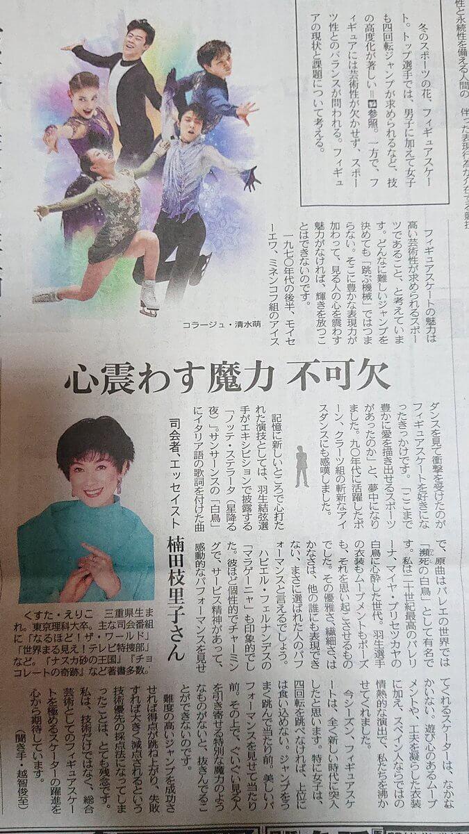1/20の新聞に掲載されていた楠田絵里子さんのコメントに共感の声が…!