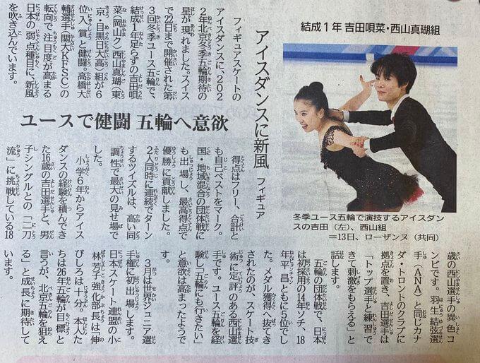 共同通信社 が吉田唄菜・西山真瑚 組 の記事を掲載! …アイスダンスに新風、ユースで健闘 五輪へ意欲…