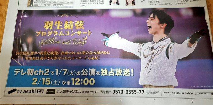 1/31の産経新聞 羽生結弦プログラムコンサート テレ朝ch2での放送 の広告を掲載! …テレ朝なのに産経新聞に載ってたからちょっとびっくりw …