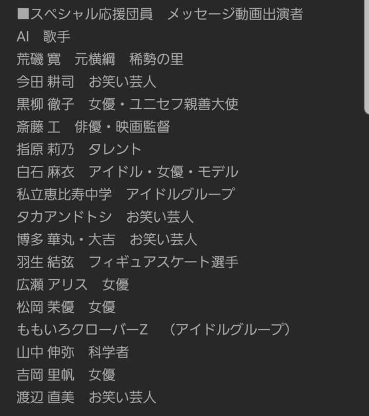 『がんばれ!ニッポン!全員団結プロジェクト』 スペシャル応援団員として選ばれたアスリートが 羽生結弦 だけなのはなんでだろう?…と話題に!