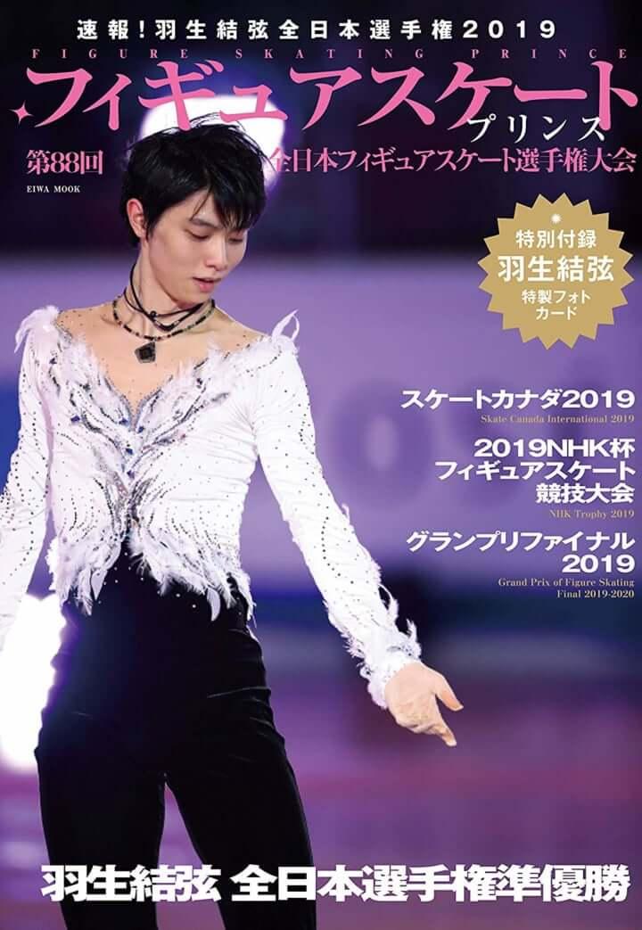 フィギュアスケートプリンス 第88回全日本フィギュアスケート選手権大会 1/11 英和出版社より発売!