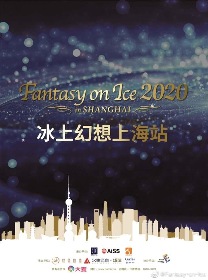 「Fantasy on Ice 2020 in SHANGHAI」 日本のテレビ局での放送はないのか?…と話題に!