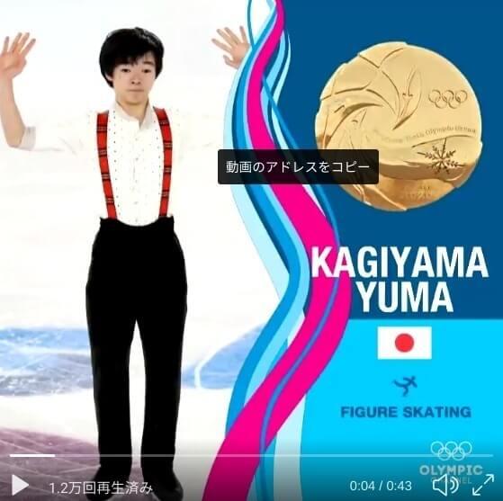 【映像あり】ローザンヌ2020 ユースオリンピック 鍵山優真を祝福する動画が公開!「フィギアスケート男子シングル 金メダル おめでとう!」