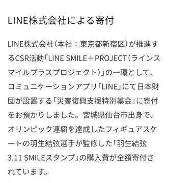 丸森町に「日本財団災害復旧サポートセンター」設置! 「羽生結弦 3.11 SMILEスタンプ」の購入費が全額寄付される。