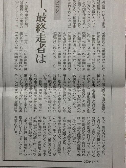東京新聞 がコラムを掲載! …聖火リレー、最終走者は…