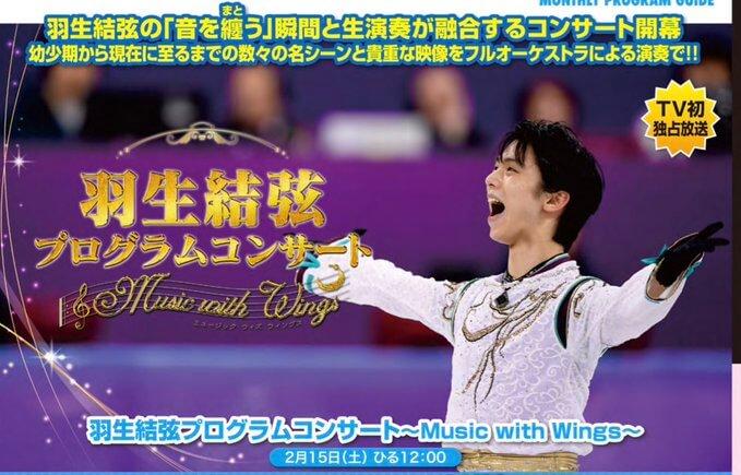 羽生結弦プログラムコンサート ~Music with Wings~ 2/15 12:00~15:00 テレ朝チャンネル2で独占放送!