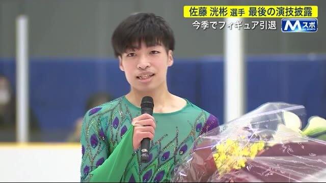 佐藤洸彬 選手、最後の演技披露!  …今季でフィギュアスケート引退…