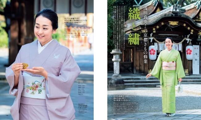 浅田真央さん、京都きもの修業!  …「こんなにキラキラした綺麗な布が織れるなんて」と感激。 創刊40周年記念『きものサロン2020春夏号』…