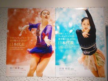明治神宮外苑アイススケート場、樋口新葉 選手・川畑和愛 選手 の応援ポスター完成を報告!  …場内に掲示しておりますのでご来場の際はぜひご覧ください…