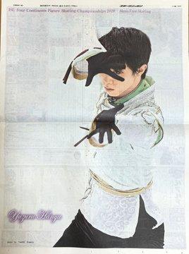 2/10のスポーツ各紙、羽生結弦 がいっぱい!  …スポニチ、報知、デイリー、ニッカン、サンスポ 全買いじゃないかな…