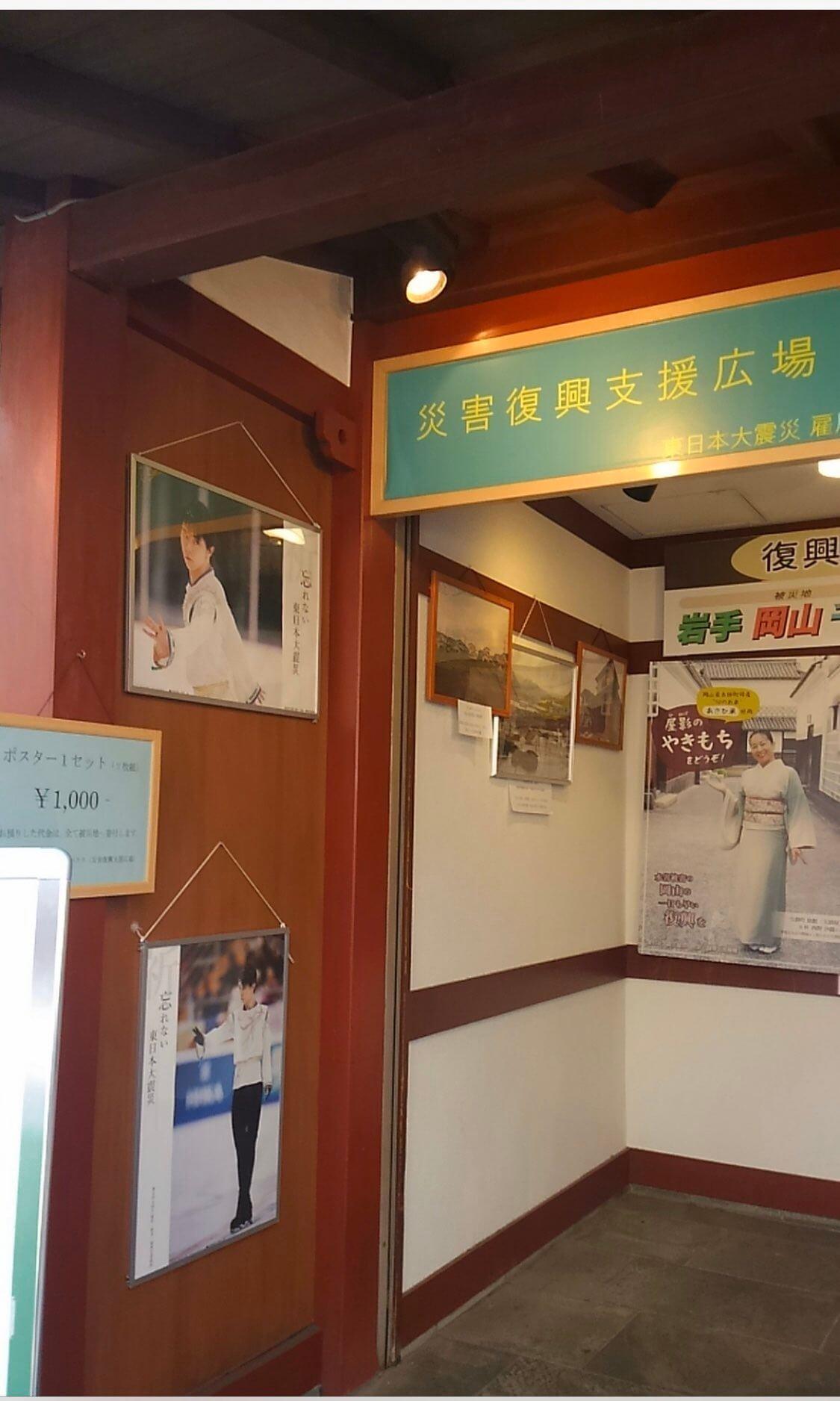 鎌倉小町通にある災害復興支援施設 リバスクで寄付すると 羽生結弦ポスターがもらえる!