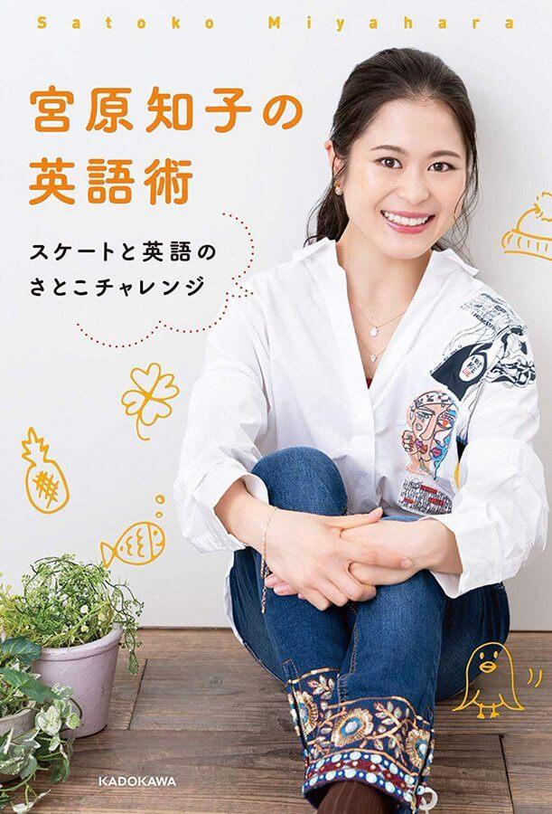 宮原知子の英語術 スケートと英語のさとこチャレンジ !  …3/28 KADOKAWAより 発売…