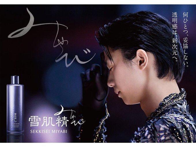 グローバルミューズは 羽生結弦 選手!  …日本の美を世界へ発信する「雪肌精 みやび」の新最上級ラインとは?…