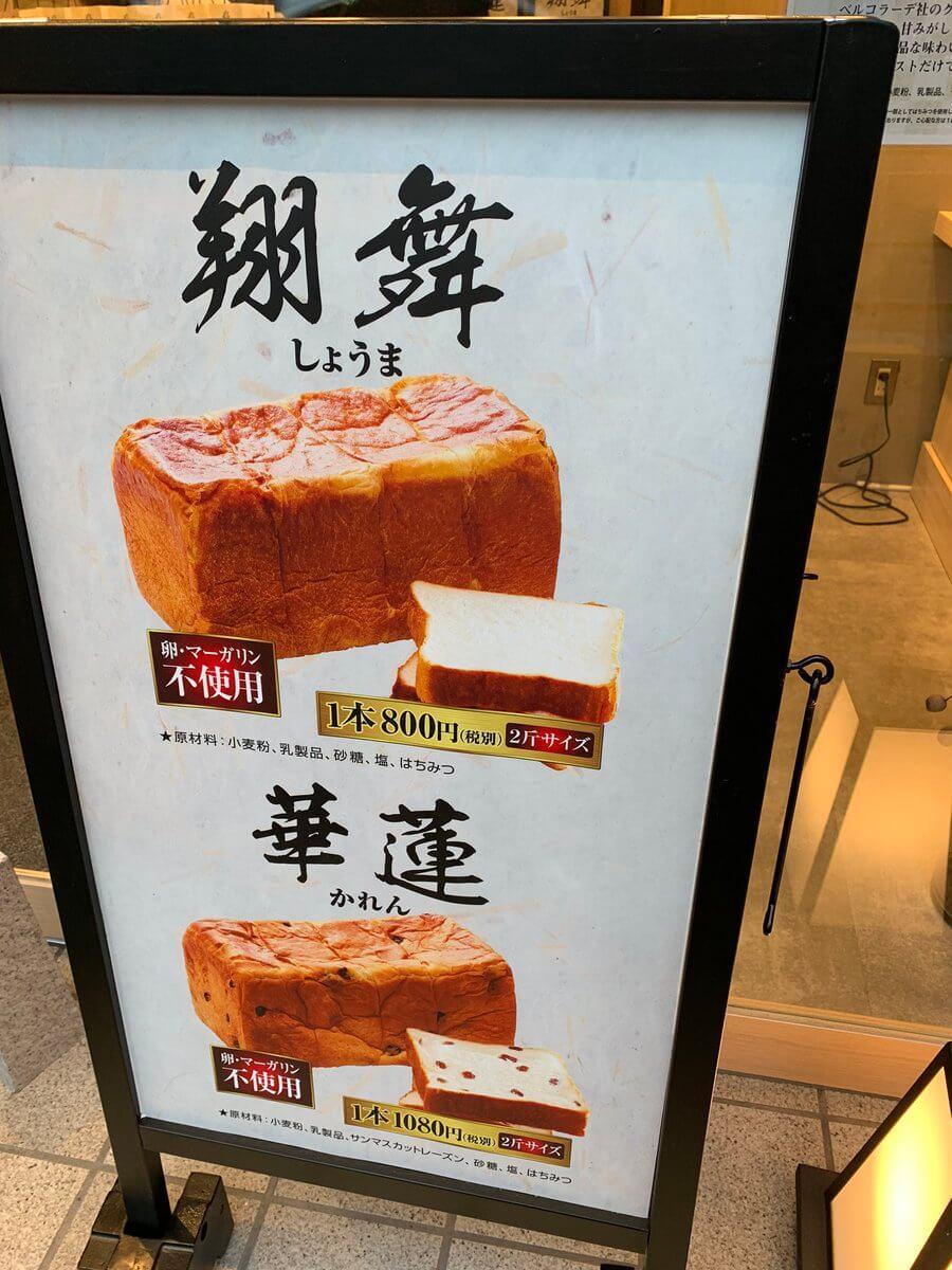 真打ち登場、「しょうま」ゲット!  …「しょうま」は、しっとり柔らかくて、甘みのある、美味しいパン…