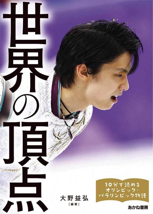 世界の頂点、大野益弘 監修 2/21 あかね書房より 発売!  …本巻は羽生結弦選手をはじめ、王者にふさわしい選手が苦難を乗り越え活躍する、感動オリンピックノンフィクションシリーズの一冊。…