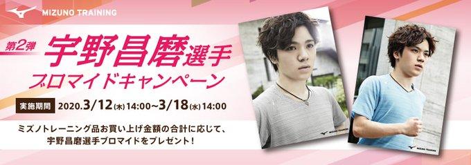 MIZUNO、宇野昌磨ブロマイドキャンペーン第二弾!  …期間中、頭品番が 31、32、33から始まる商品のご購入金額に応じて、各ブロマイドが付いてきます。 3/12 ~ 3/18…