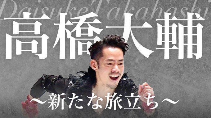 高橋大輔、アイスダンス転向で2年後の北京五輪へ新たな旅立ち!  …世界一のステップと表現力…3月16日で34歳…
