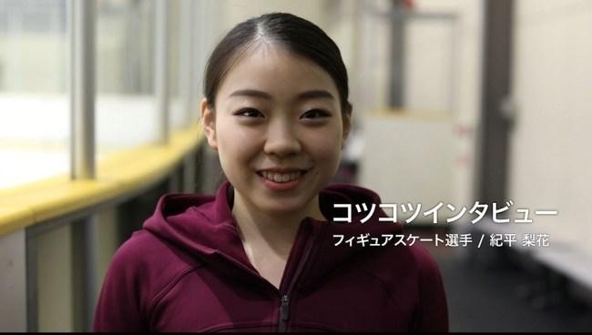 紀平梨花、コツコツインタビュー動画が 3/17より公開!  …「コツコツプロジェクト」特設サイトで…