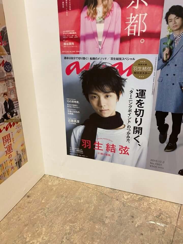 京都伊勢丹のanan記念展へ行ってきた!  …何度も見た写真やけど…たくさんの表紙の中から羽生くん見つけたらテンション↗…