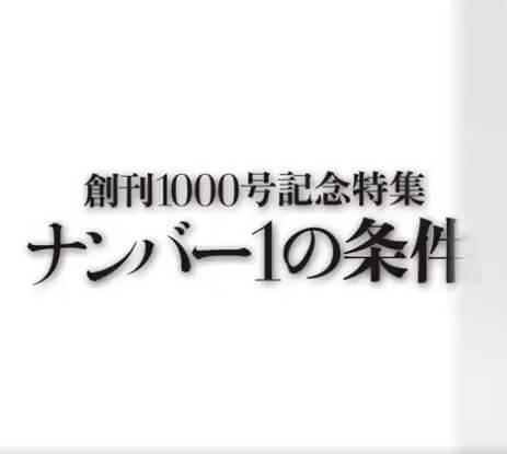 朝日新聞デジタル が記事を掲載!  …ナンバーが創刊1000号 日本初のスポーツ総合誌…