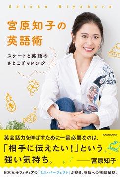 宮原知子の英語術 スケートと英語のさとこチャレンジ、3/28 KADOKAWAより 発売!  …英語力向上の軌跡や実際に使用するフレーズ、メッセージを英語で掲載。イラストも描き下ろした。…