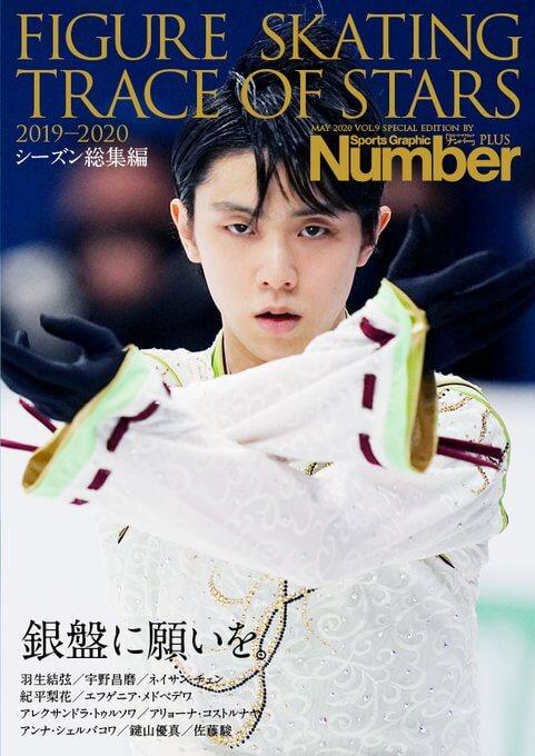 「Number PLUS FIGURE SKATING TRACE OF STARS」4/2 文藝春秋より 発売!  …世界選手権は中止となりましたが、今年も刊行いたします。…表紙をいち早く公開します。…