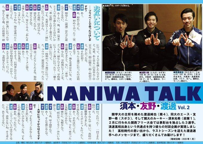 須本・渡邊・友野のNANIWA  TALK!  …関大×関学×同志社コラボ企画…