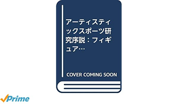 町田樹、アーティスティックスポーツ研究序説 5/29 白水社より 発売 !  …フィギュアスケートを基軸とした創造と享受の文化論…