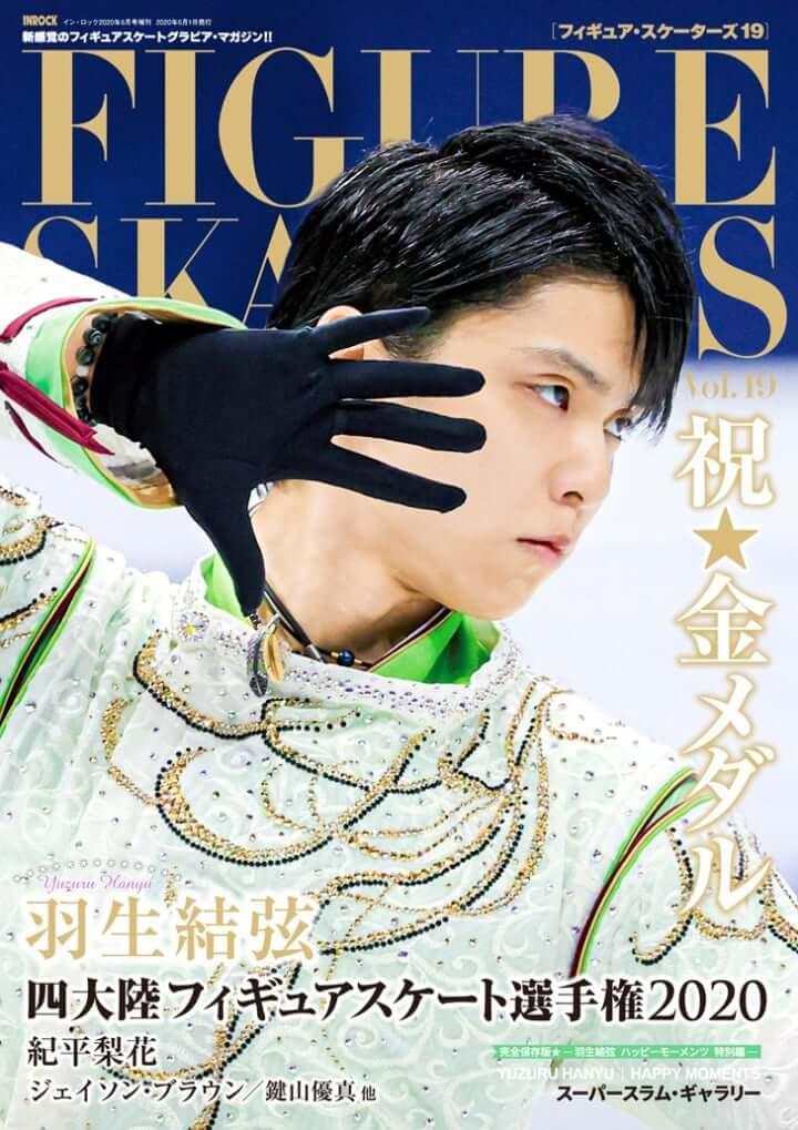 最新号「フィギュアスケーターズ19」、表紙デザインの一部変更に反響!  …ありがとう!  ☆が変わったのか…こういう拘りは嫌いじゃないよ…