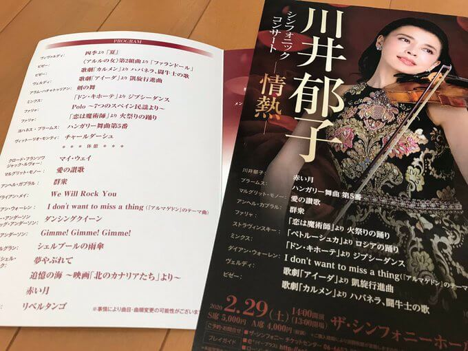 川井郁子さん、自身のコンサートで当初のプログラムにはなかった「ホワイト・レジェンド」を演奏!  …被災地が立ち上がる姿をイメージしてこの曲で演技しているという羽生結弦 選手のお話があり、こんな時だからと演奏してくださいました。…