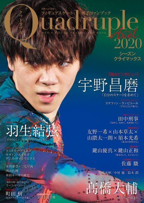 「Quadruple Axel 2020 シーズンクライマックス」3/13 山と溪谷社より 発売!  …アマゾン 売れ筋ランキング 1位…